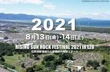 """RISING SUN ROCK FESTIVAL""、歴代クロージング・アクトのクロニクル動画公開。アジカン、スカパラ、斉藤和義、くるり、Dragon Ash、the pillowsら21年の歴史を網羅"