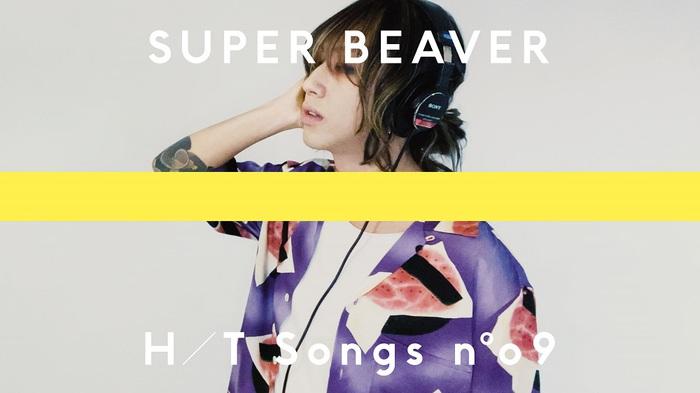 """渋谷龍太(SUPER BEAVER)、""""THE HOME TAKE""""に初登場。ニュー・シングル表題曲「ひとりで生きていたならば」をアコースティックVerで初披露、本日22時よりプレミア公開"""