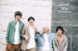 alcott、7/1リリースのニュー・ミニ・アルバム『One』より「花ぐるま」MV公開