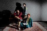 """グドモ金廣&ペギ、sajiヤマザキからなるバンド Asuralbert II、有料配信ライヴ""""We Love Live House""""7/11開催決定"""