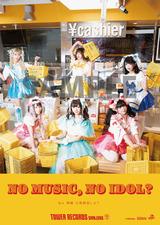 """バンドじゃないもん!MAXX NAKAYOSHI、タワレコのアイドル企画""""NO MUSIC, NO IDOL?""""ポスターに登場"""