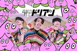 超能力戦士ドリアン、ニュー・ミニ・アルバム『マジすげぇ傑作』8/26リリース決定。収録曲「カンデみ~んなハッピー!」MV&新アー写公開