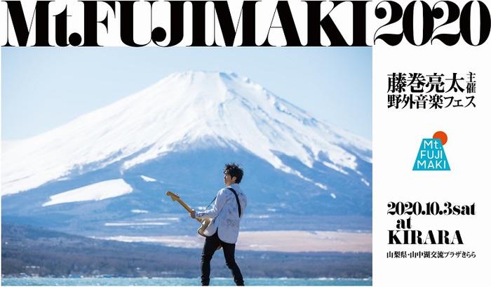 """藤巻亮太主催の野外音楽フェス""""Mt.FUJIMAKI 2020""""、メイン・ステージのオープニングを飾る出演者を募集するオーディション開催"""