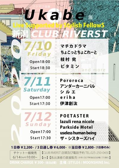 fukuzawa_ukabe_live.jpg