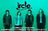 ircleのインタビュー&動画メッセージ公開。新たなステートメントを掲げバンドの底力を今一度アピールする、新レーベル第1弾フル・アルバム『こころの℃』を明日6/17リリース