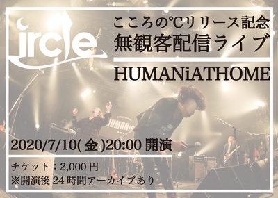 ircle_mukankyaku0710.jpg