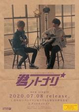 君ノトナリ、7/8リリースの両A面シングルより「売れないバンドマンは今でも元彼女の夢を見る」MV公開