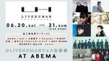 """大規模生配信フェス""""LIVE HUMAN 2020""""、第2弾発表で大森靖子、東京スカパラダイスオーケストラ、SIRUP、空音、NOT WONKら9組発表。6/19に前日祭特番の無料配信も決定"""