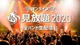 """""""見放題2020""""、オンライン・サーキット・フェスとして7/4開催。第1弾出演者でTHEラブ人間、reGretGirl、セクマシ、シンガロンパレード、ザ・モアイズユーら14組発表"""