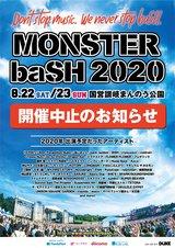 """MONSTER baSH 2020""、開催中止。出演予定だったアーティストを発表"