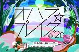 """福島の音楽&アート・フェスティバル""""オハラ☆ブレイク'20夏""""、開催見合わせに"""