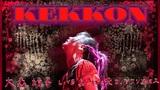 """大森靖子、タワレコとのコラボ・カフェを7/9から開催。オーケストラ・コンサート""""真っ赤に染まったクリスマス""""から新曲「KEKKON」ライヴ映像公開"""
