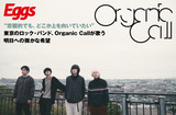 "Organic Callのインタビュー&動画メッセージ公開。""悲観的でも、どこか上を向いていたい""――明日への微かな希望を歌う1stミニ・アルバム『白昼夢も何れ』をリリース"