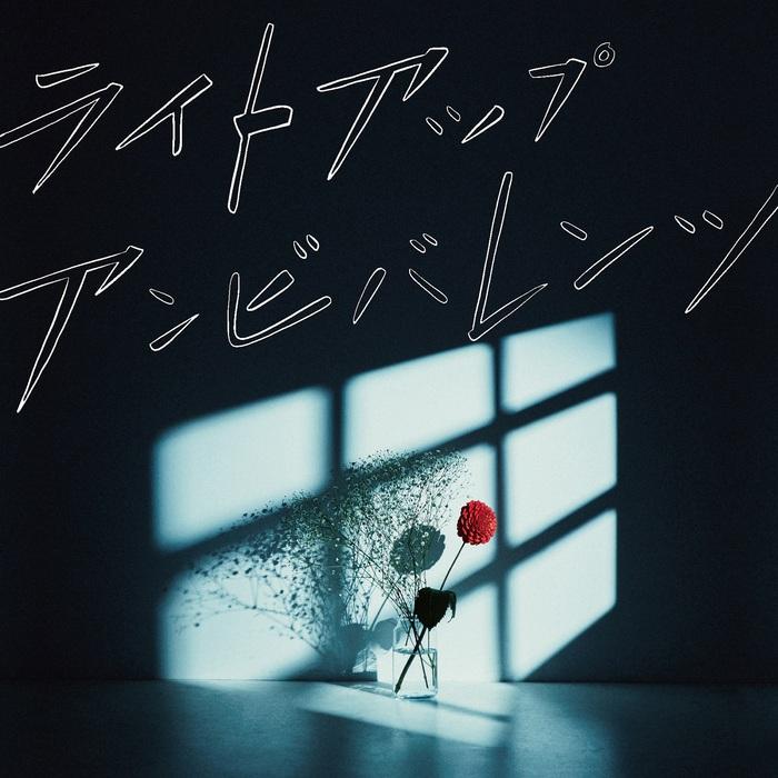 ЯeaL、約3年ぶりのニュー・アルバム『ライトアップアンビバレンツ』9/16リリース。KANA-BOON「シルエット」、DOES「バクチダンサー」など有名アニメ主題歌カバーも収録