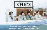 SHE'Sのインタビュー&動画メッセージ公開。パーソナルな想いや人生哲学、バンドの知的好奇心に溢れたピュアな音楽欲求を凝縮したニュー・アルバム『Tragicomedy』を7/1リリース