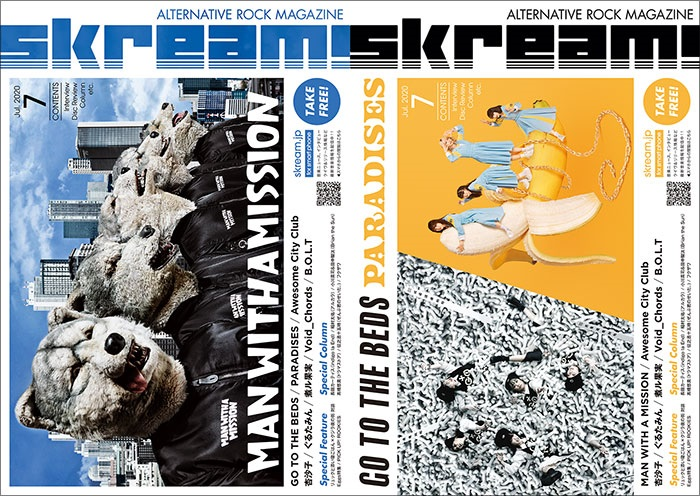 【MAN WITH A MISSION/GO TO THE BEDS / PARADISES 表紙】Skream!7月号、本日7/1より順次配布開始。Awesome City Club、杏沙子、ぐるたみんのインタビュー、リュックと添い寝ごはん×クジラ夜の街の対談など掲載