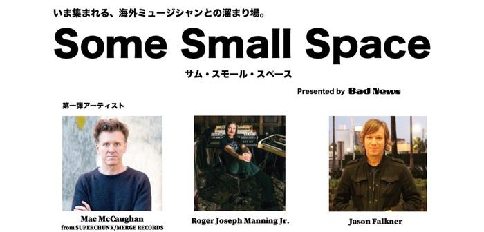 """""""Stay Home""""中の海外ミュージシャンと⽇本のファンをオンラインで結ぶサービス""""Some Small Space""""スタート。第1弾アーティストにMac McCaughan(SUPERCHUNK)ら発表"""