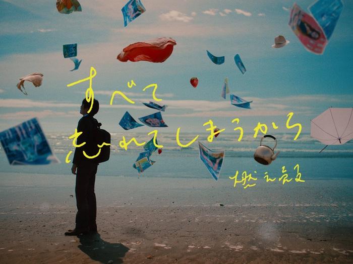 """ハルカ(ハルカトミユキ)、作家 燃え殻の新作""""すべて忘れてしまうから""""スペシャルPVに楽曲書き下ろし"""
