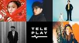 "Chara、SIRUP、TENDRE、HSU(Suchmos)ら参加。音楽制作プロジェクト""TELE-PLAY""、本日6/30リリースの第1弾曲「あいにいきたい」リモート撮影によるMV公開"