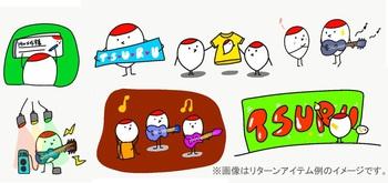 tsuru_return.jpg