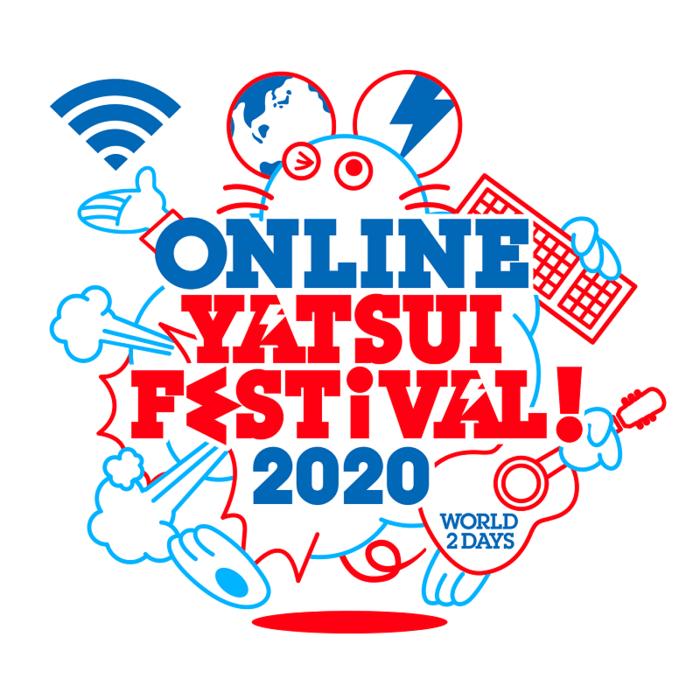 """DJやついいちろう主催""""ONLINE YATSUI FESTIVAL! 2020""""、出演者第2弾でCY8ER、小山田壮平、みきなつみ、THEラブ人間、スリマ、ワタナベシンゴ(ボイガル)ら100組発表"""