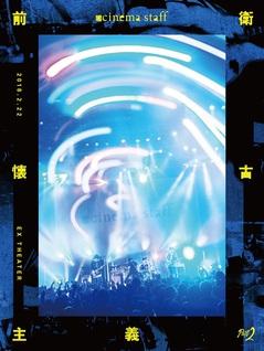 zeneikaiko2DVD_COVER.jpg