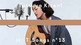 """キタニタツヤ、""""THE HOME TAKE""""に初登場。新曲「ハイドアンドシーク」をここだけのアコースティック・バージョンで披露"""