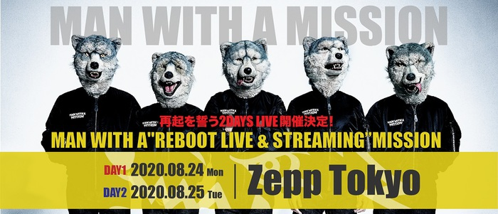 """MAN WITH A MISSION、再起を誓う2デイズ・ライヴ[MAN WITH A """"REBOOT LIVE & STREAMING""""MISSION]を8/24-25にZepp Tokyoにて開催決定"""