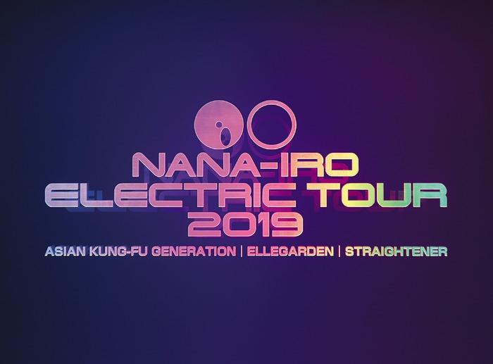 ASIAN KUNG-FU GENERATION、ELLEGARDEN、ストレイテナーのライヴ映像作品『NANA-IRO ELECTRIC TOUR 2019』ジャケ写&購入者特典絵柄発表