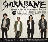 """AFOC、9mm、NCIS、バクホンのヴォーカリストによる弾き語りイベント""""SHIKABANE""""、今年は""""OMATSURI MOOD""""で7/27オンライン開催"""