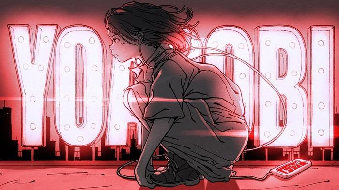 YOASOBI、新曲「たぶん」配信スタート。楽曲の原作小説集が9/18に発売決定、新曲の原作募集も開始。7/22にTikTok LIVEも