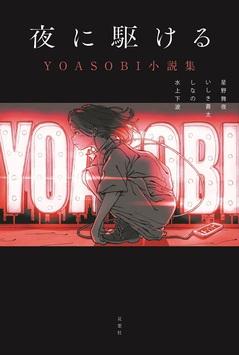 YOASOBI_tujo.jpg