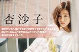 """杏沙子のインタビュー&動画メッセージ公開。""""素顔""""をテーマに、自身がこれまで表に出していなかった""""本当""""を曝け出した2ndアルバム『ノーメイク、ストーリー』を明日7/8リリース"""