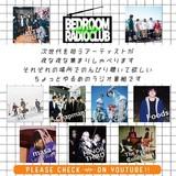 "Bamboo、Chapmanら次世代アーティスト9組によるラジオ""BEDROOM RADIO CLUB""、本格始動。ゲストで幾田りら(YOASOBI ikura)、リュックと添い寝ごはん他登場"