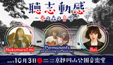 "NakamuraEmi、Permanents(田中和将&高野勲 from GRAPEVINE)、Rei出演。ライヴ・イベント""聴志動感""、10/3京都円山公園音楽堂にて開催"