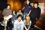 Dear Chambers、7/15リリースのコールスローとのスプリット・ミニ・アルバム『LOVE』から一発撮りワンカットで撮影した「Seventeen」MV公開