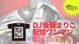"""DJ後藤まりこ、四谷アウトブレイクで""""DJ後藤まりこ配信ワンマンライブ""""8/19開催"""
