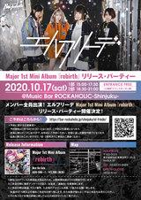 エルフリーデのメジャー1stミニ・アルバム『rebirth』リリース・パーティー、10/17にROCKAHOLIC新宿にて開催決定。メンバー全員出演