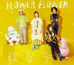 flower_flower_hanauta_shokai.jpg