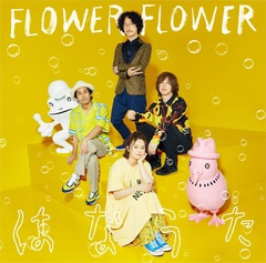 flower_flower_tsujo.jpg