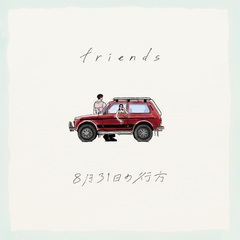 friends_haishinJK2.jpg