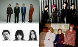 "Ivy to Fraudulent Game、climbgrow、w.o.d.、Hakubi出演決定。FM802""GLICO LIVE NEXT""、8/19に無観客ライヴ配信形式で開催"