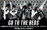 GO TO THE BEDSのインタビュー&動画メッセージ公開。名盤と呼ばれる予感しかない名曲揃いの1stフル・アルバムを7/22リリース