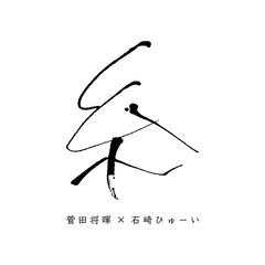 ito_JK.jpg