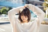 片平里菜、9月リリースとなるニューEPのタイトル&収録曲を発表。明日7/18の配信ライヴにて新曲「HEY!」初披露