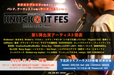 """下北沢のサーキット・フェス""""KNOCKOUT FES 2020 autumn""""、出演者第1弾でヒヨリノアメ、Organic Call、Amber's、果歩、フィルフリーク、南無阿部陀仏、マッシュとアネモネら発表"""
