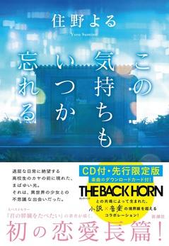 konokimochi_cdtsuki.jpg