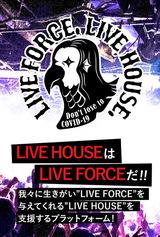 """ライヴハウス支援プロジェクト""""LIVE FORCE, LIVE HOUSE.""""がマンウィズTokyo Tanaka、BiSHチッチ、Dragon Ash Kjらによる支援ソング「斜陽」&バンダナ・セットなどで第4次募集を開始"""