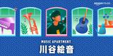 """Amazon Music、アーティスト自身がナビゲートする新音声コンテンツ""""Music Apartment""""をローンチ。第1弾は川谷絵音がお届け"""