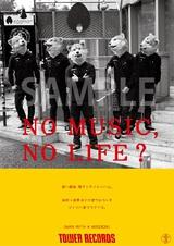 """結成10周年のMAN WITH A MISSION、タワレコ""""NO MUSIC, NO LIFE.""""ポスターに登場。渋谷店でリアル×デジタルな展示会を7/14から開催"""